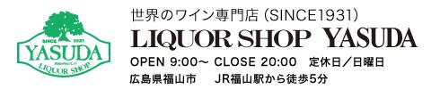 リカーショップ安田-世界のワインと蔵元直送の日本酒、本格焼酎の専門店
