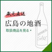 広島の地酒
