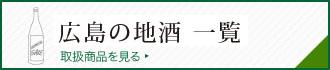 広島の地酒一覧