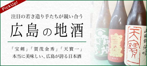 飲まにゃあ広島の地酒