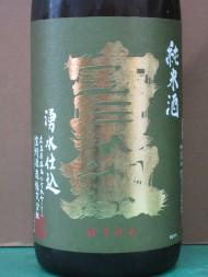宝剣(ほうけん)
